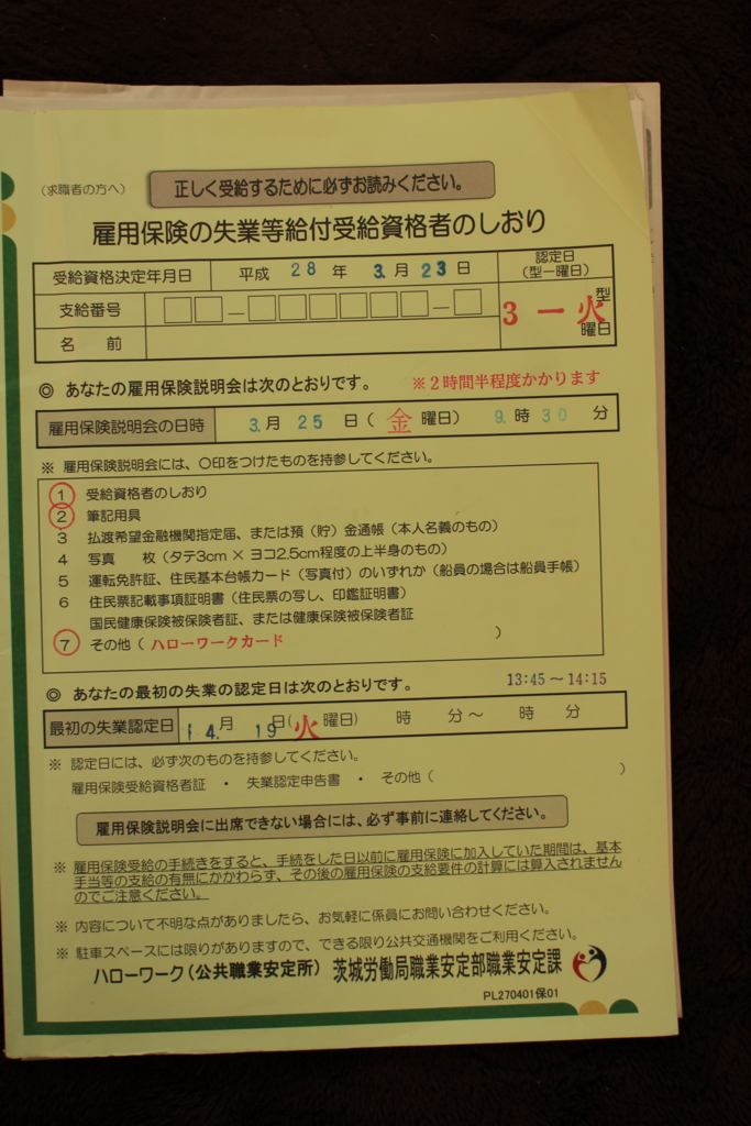 f:id:ryota0622:20170304164610j:plain