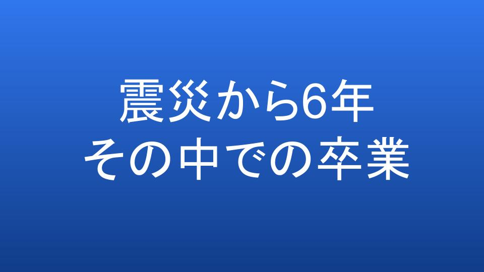 f:id:ryota0622:20170311120214j:plain
