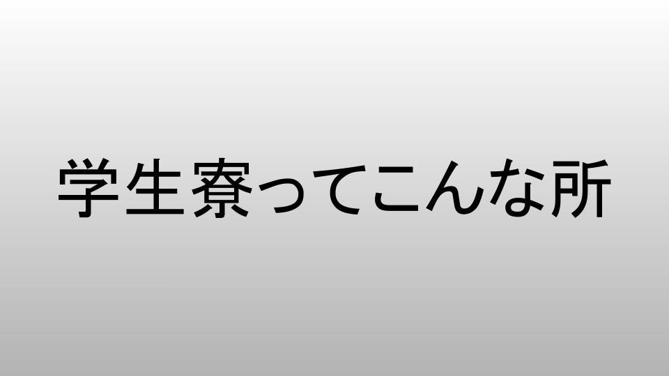 f:id:ryota0622:20170316231042j:plain