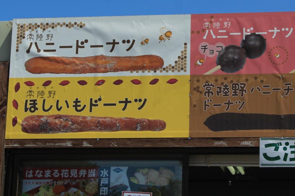 常陸野ハニードーナツの店