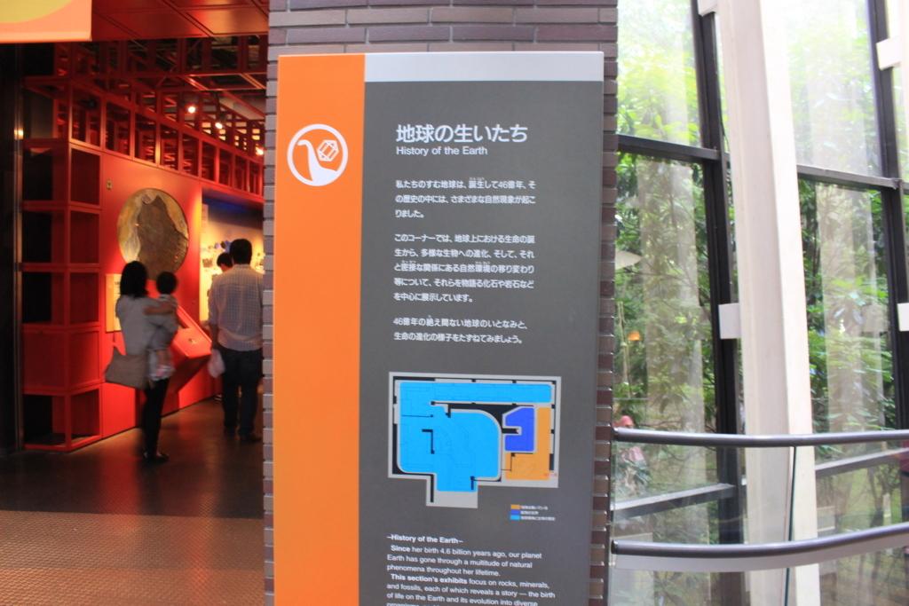 地球の生い立ちに関する展示スペースの入口