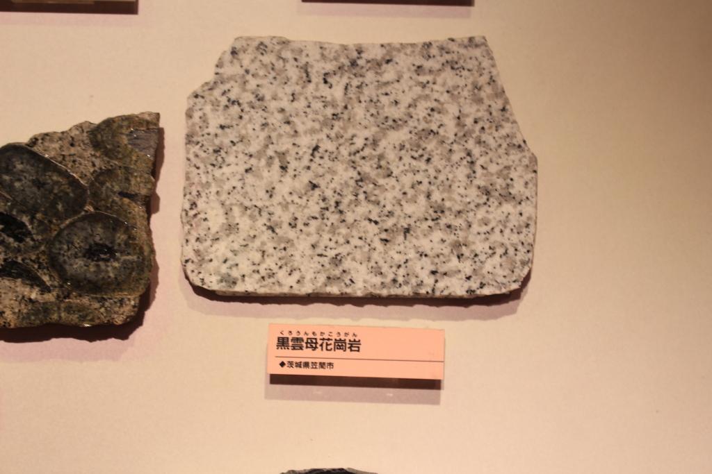 黒雲母花崗岩