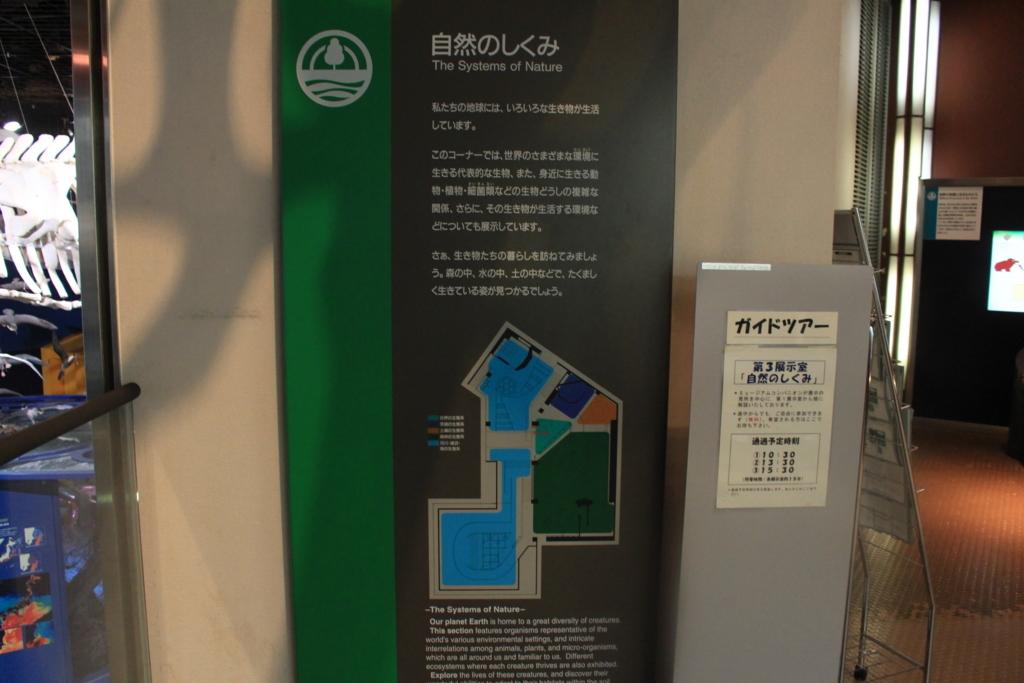 自然のしくみの展示スペースの入口