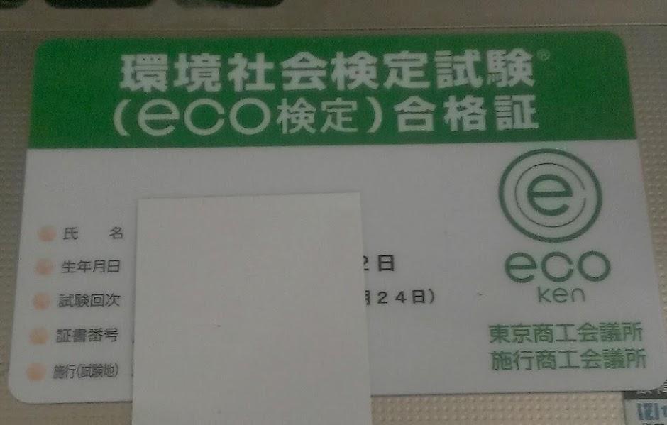 エコ(eco)検定合格証