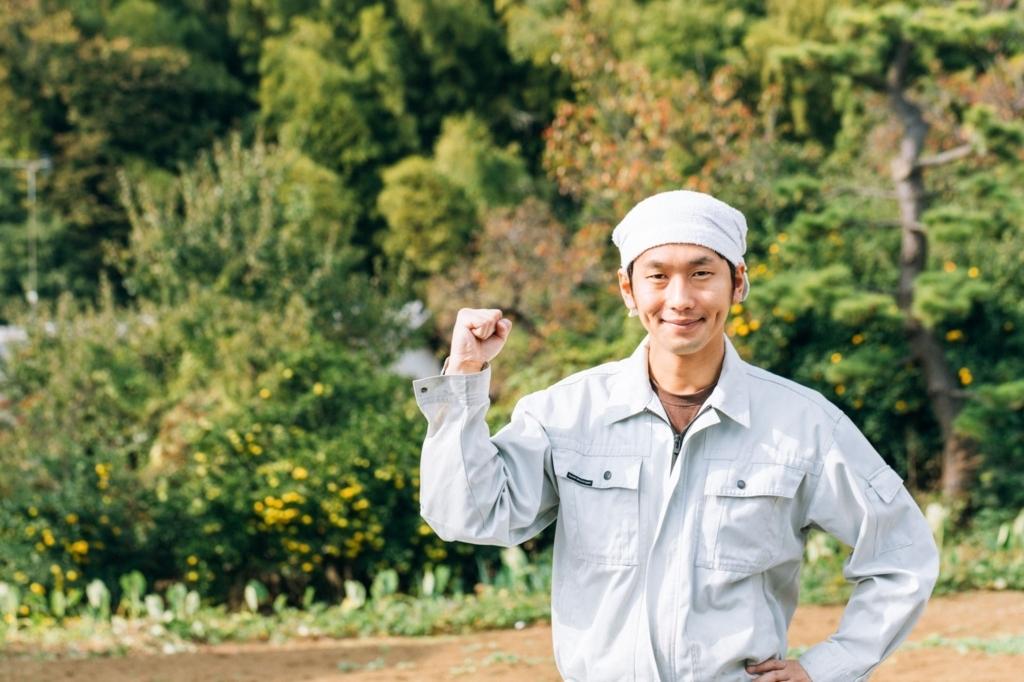 農家の男性