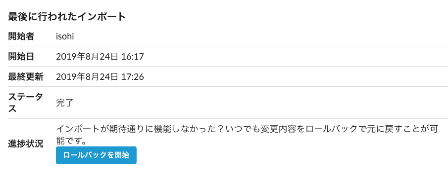 f:id:ryota_suzuki_linkers:20190904191120p:plain