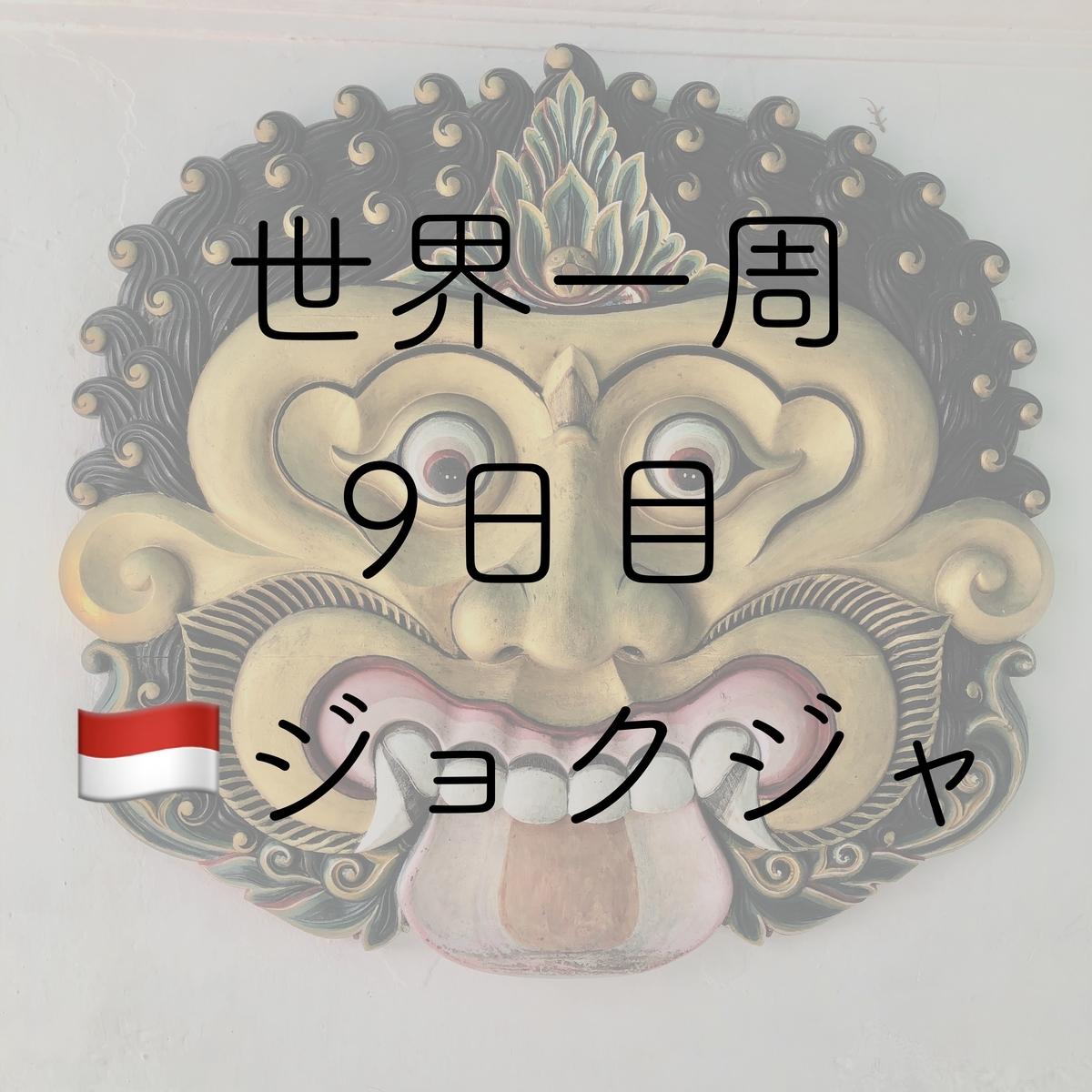 f:id:ryotabi:20190420170727j:plain