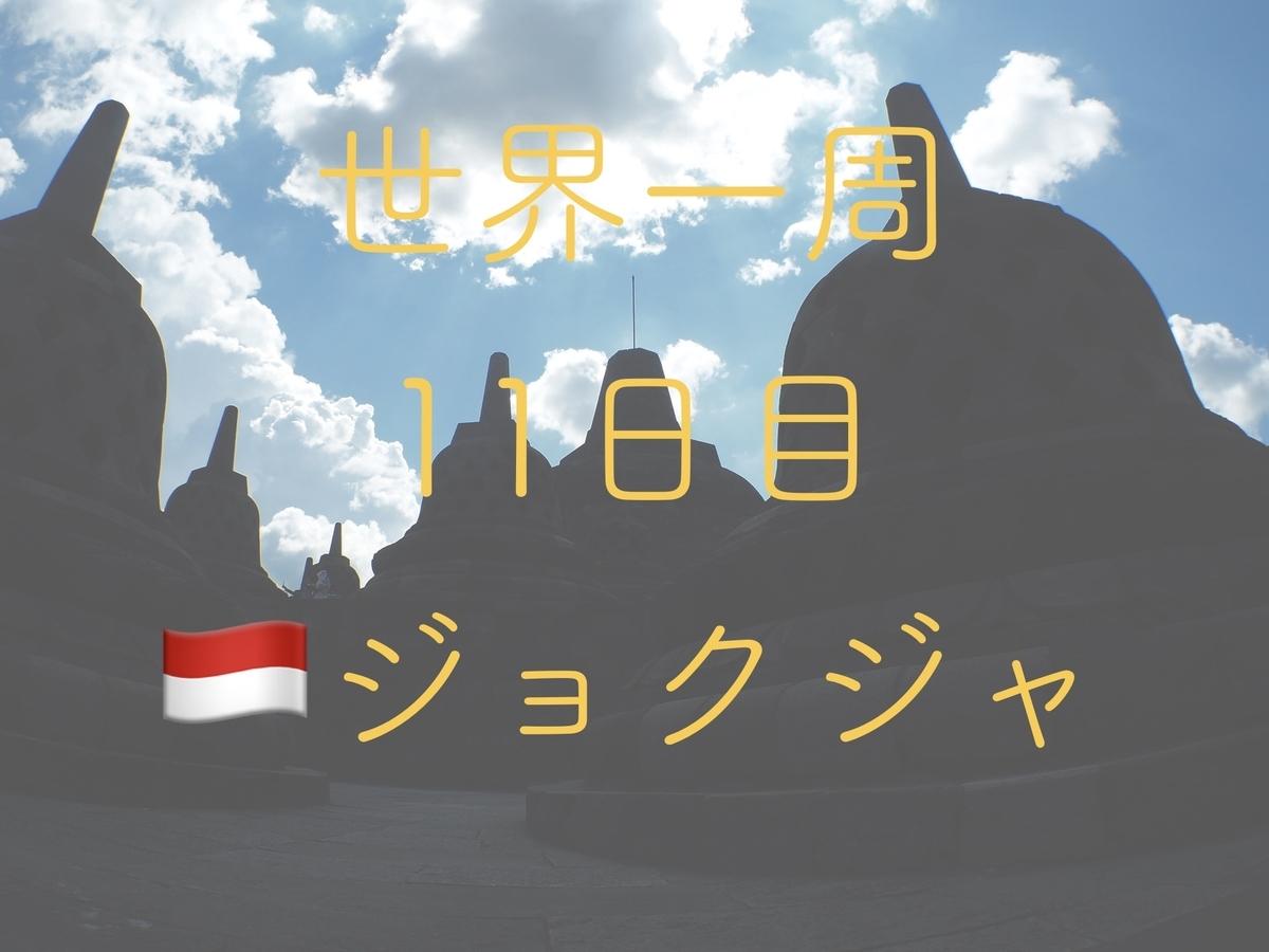 f:id:ryotabi:20190424054921j:plain