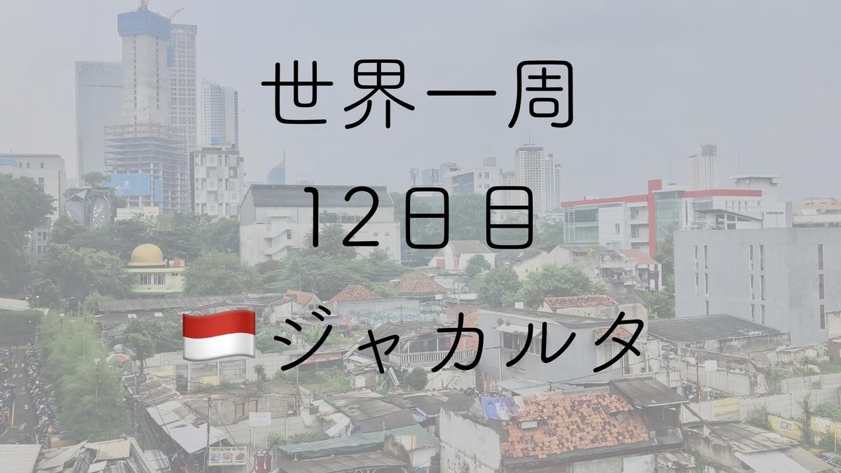 f:id:ryotabi:20190424231610j:plain
