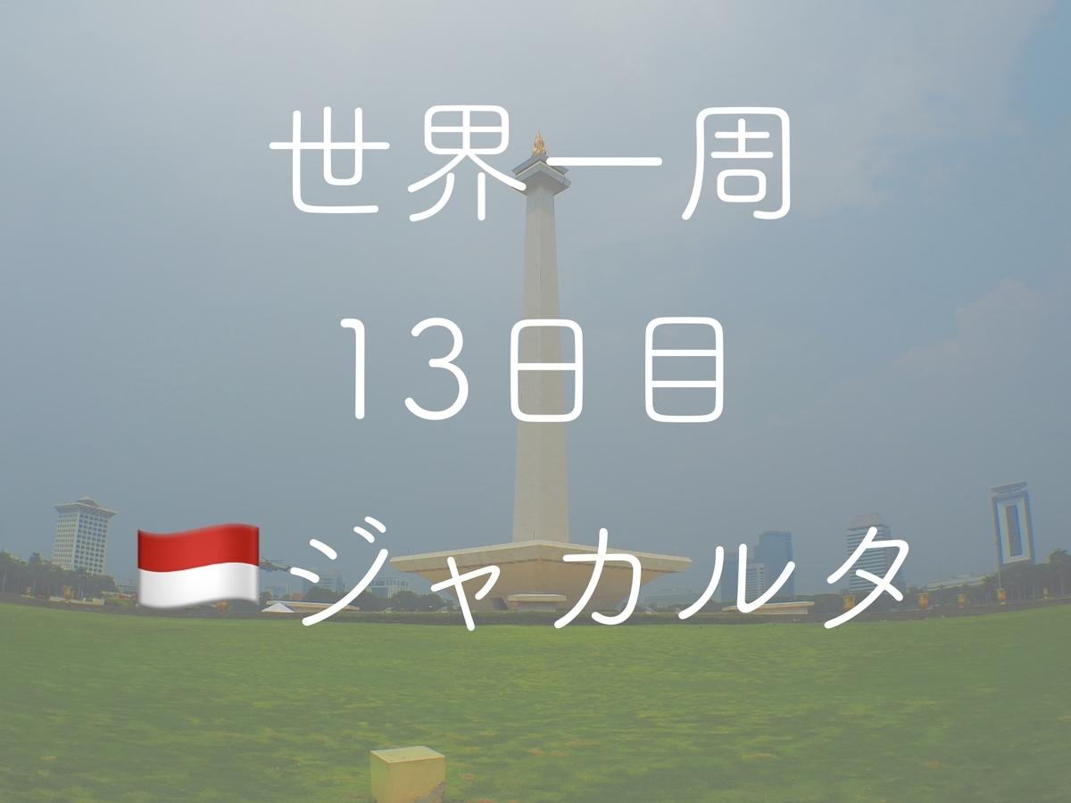 f:id:ryotabi:20190427021234j:plain