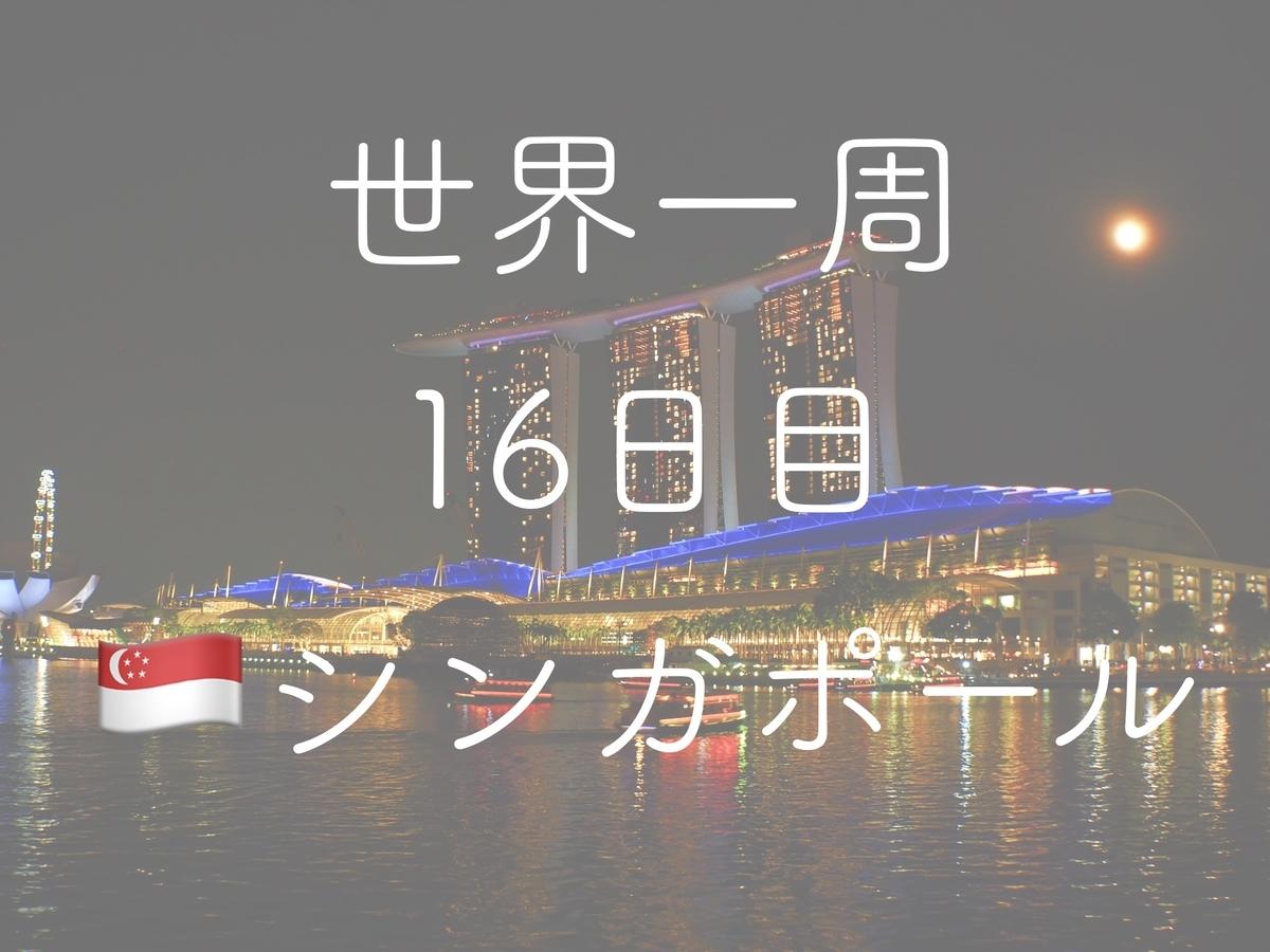f:id:ryotabi:20190503030059j:plain