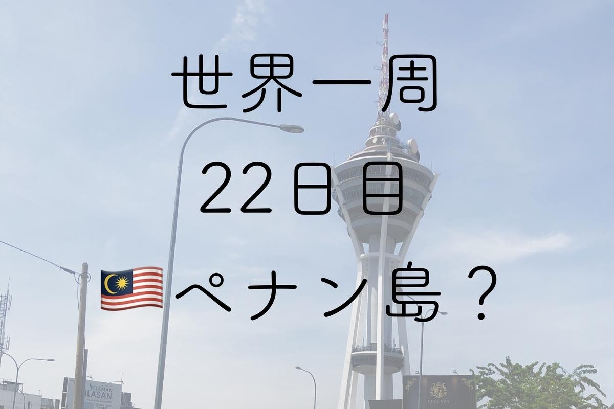 f:id:ryotabi:20190513185007j:plain