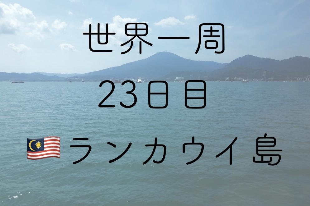 f:id:ryotabi:20190515152214j:plain