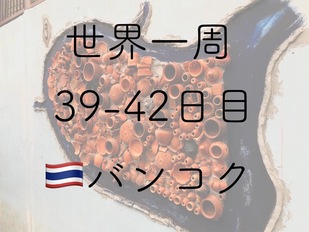 f:id:ryotabi:20190724221353j:plain