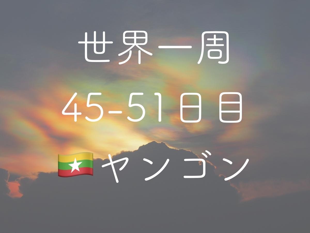 f:id:ryotabi:20190806075436j:plain