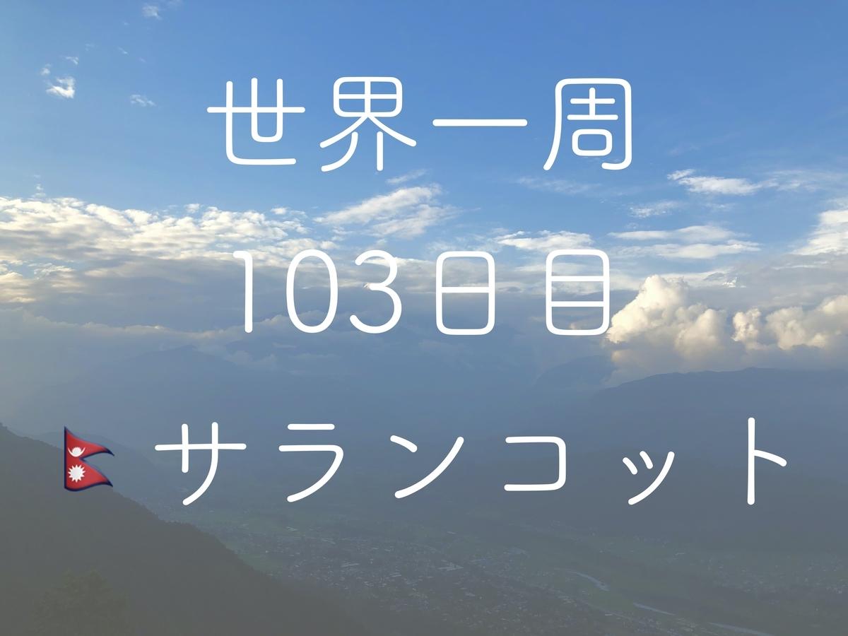 f:id:ryotabi:20200902172935j:plain