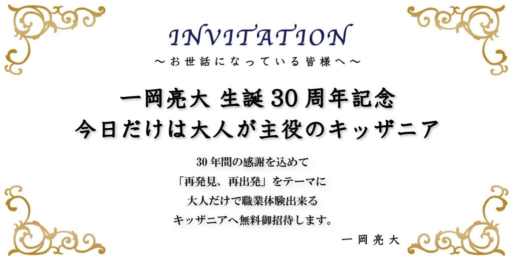f:id:ryotaichioka:20161018101306j:plain