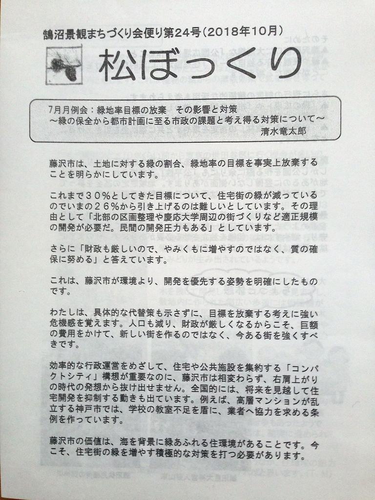 f:id:ryotaroshimizu:20181103192231j:plain