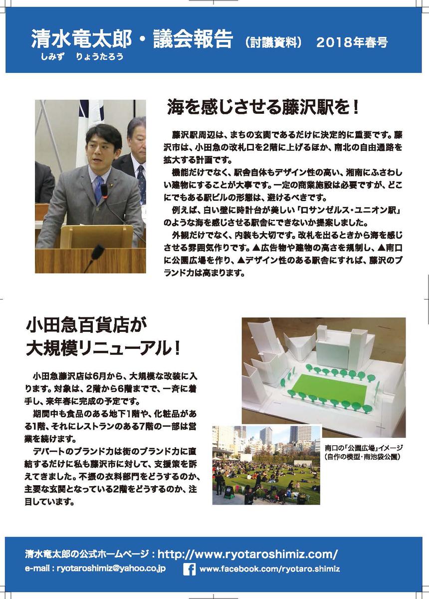 藤沢市議会