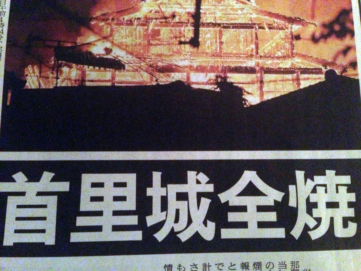 首里城全焼