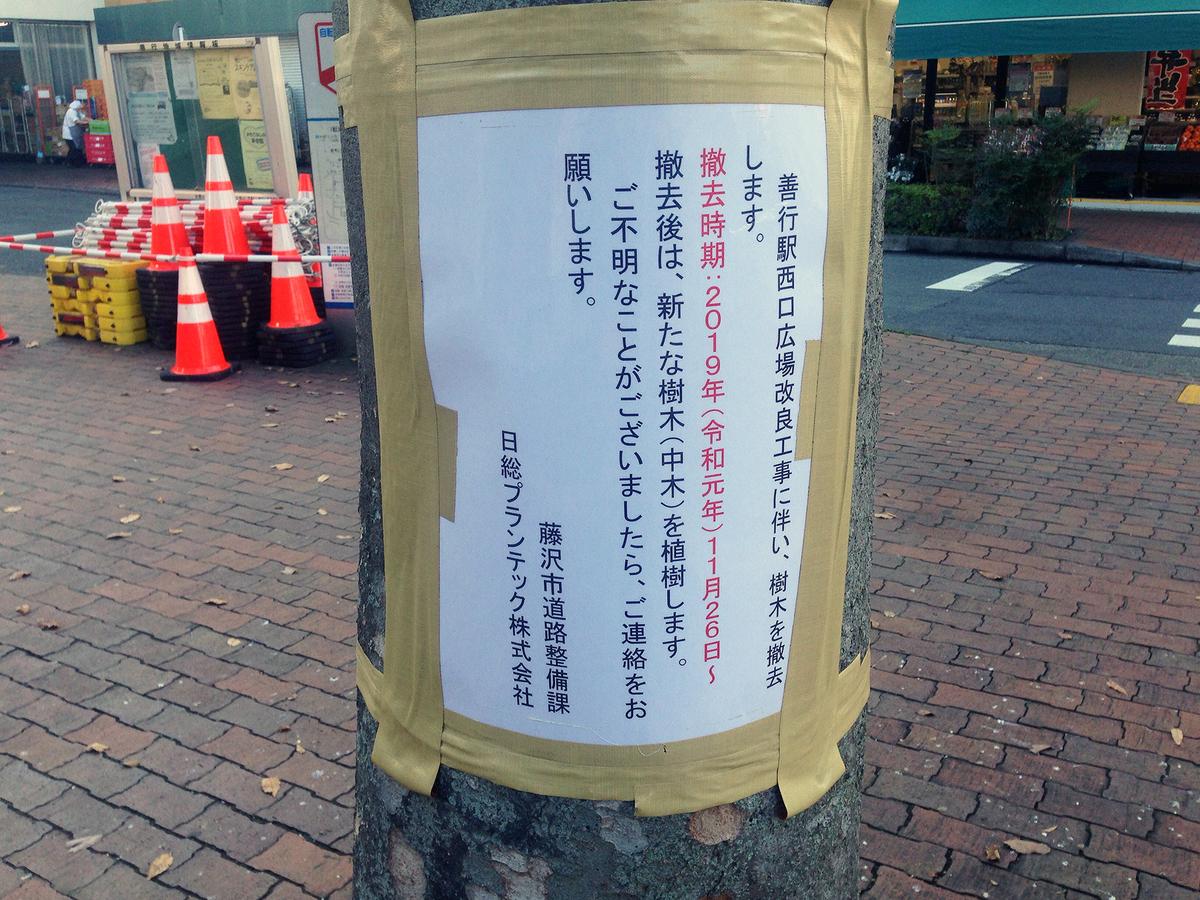 小田急線善行駅