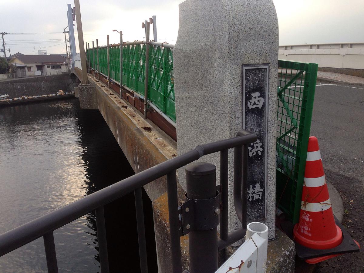 境川西浜橋