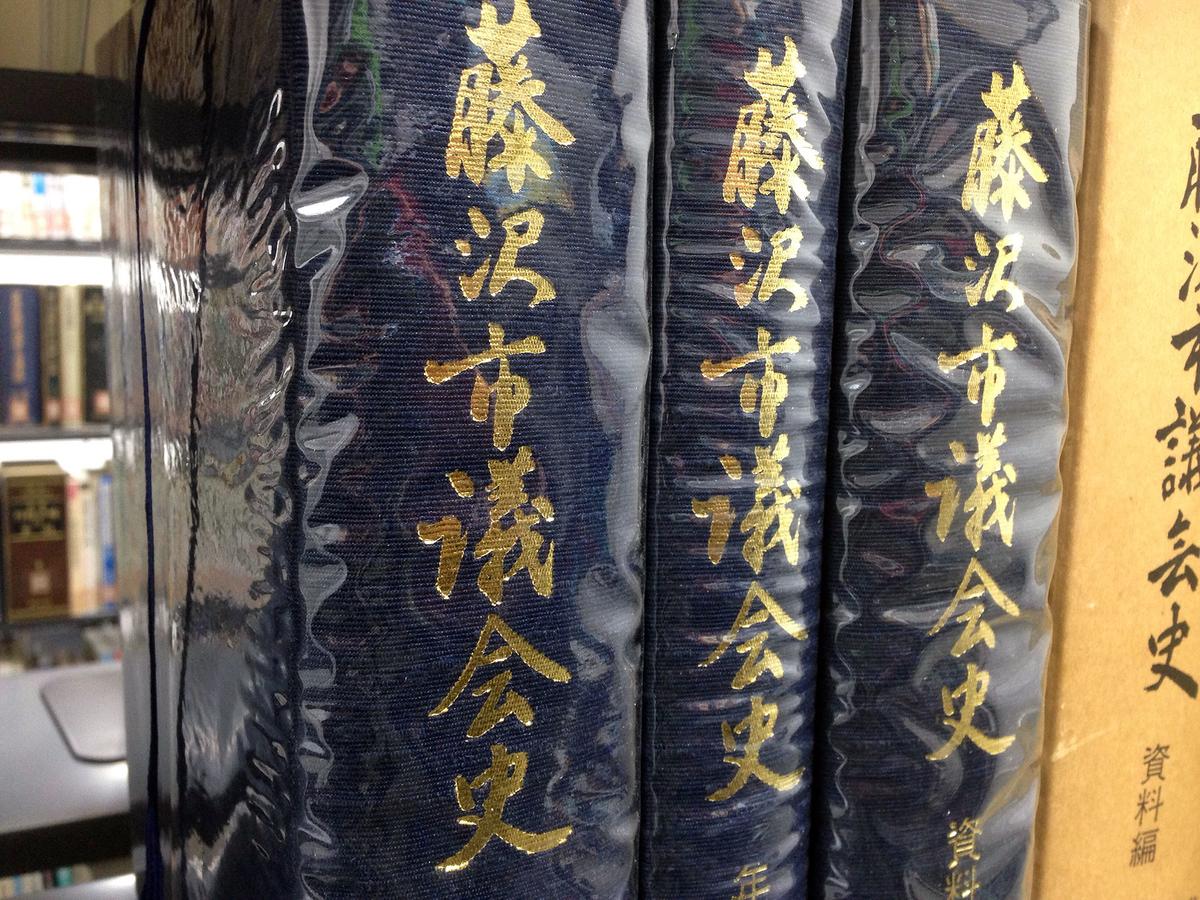 藤沢市議会史