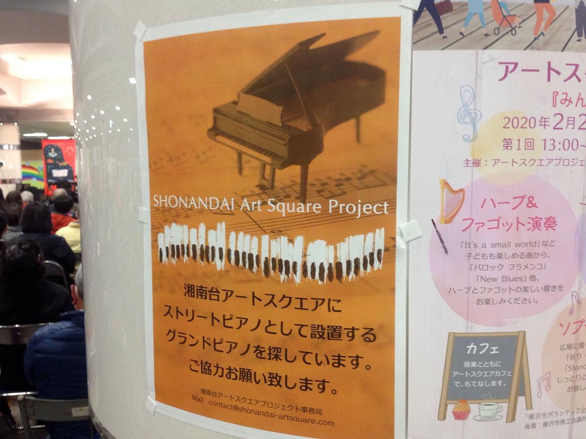 アートスクエアプロジェクト