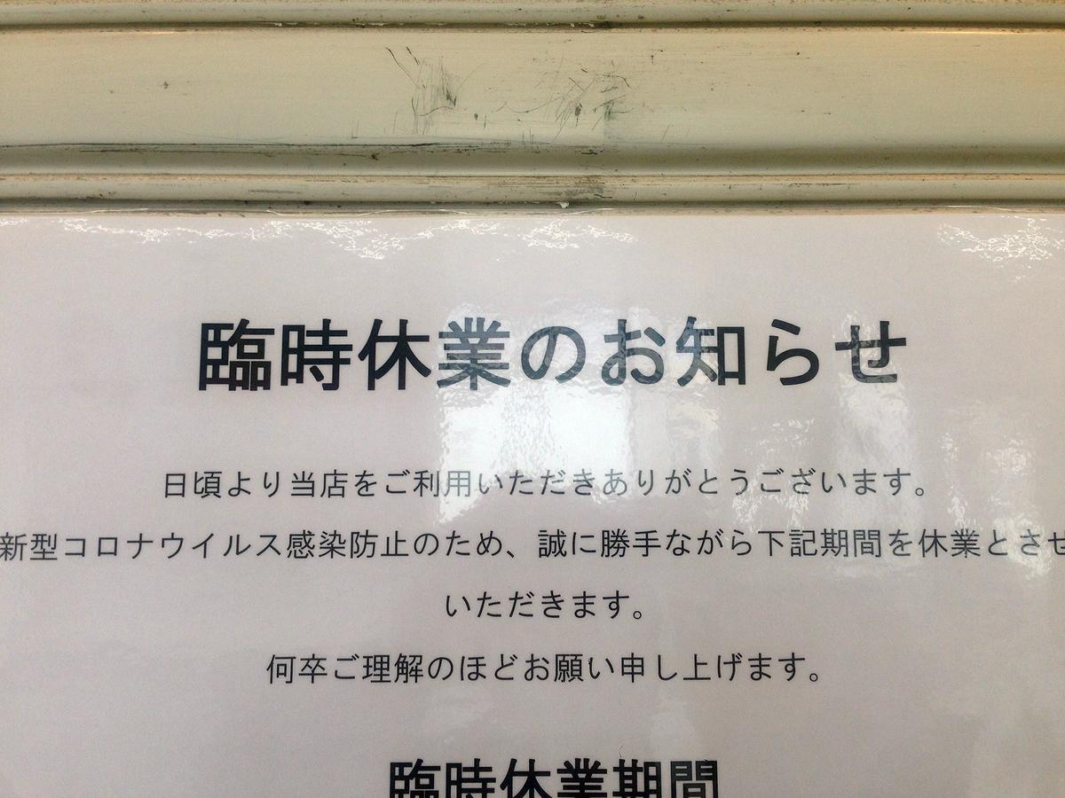 藤沢市も協力金を発表