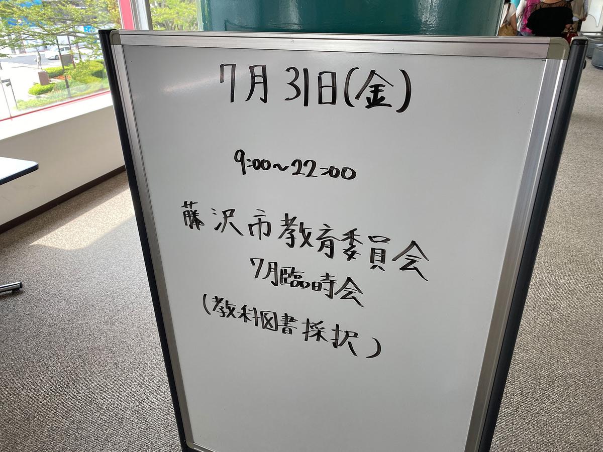 藤沢市教科用図書採択