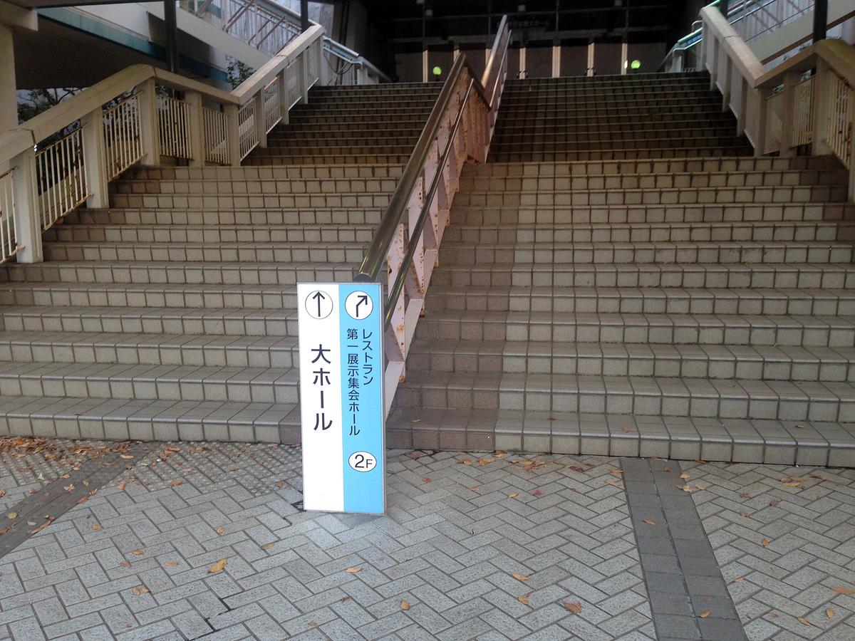 藤沢市民会館