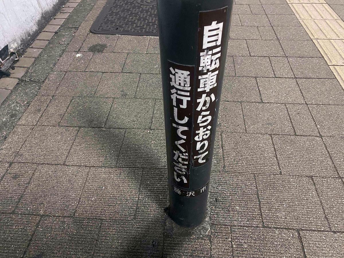 駅前は自転車を押し歩き
