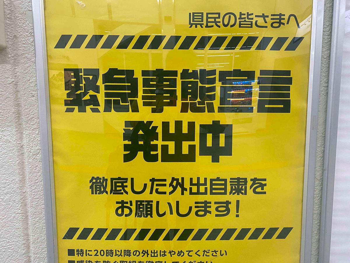 藤沢市のコロナ対応