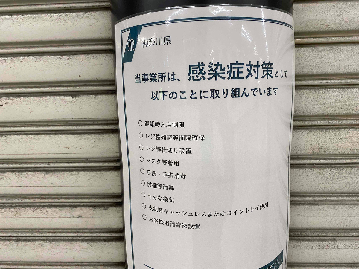 神奈川県コロナ対策