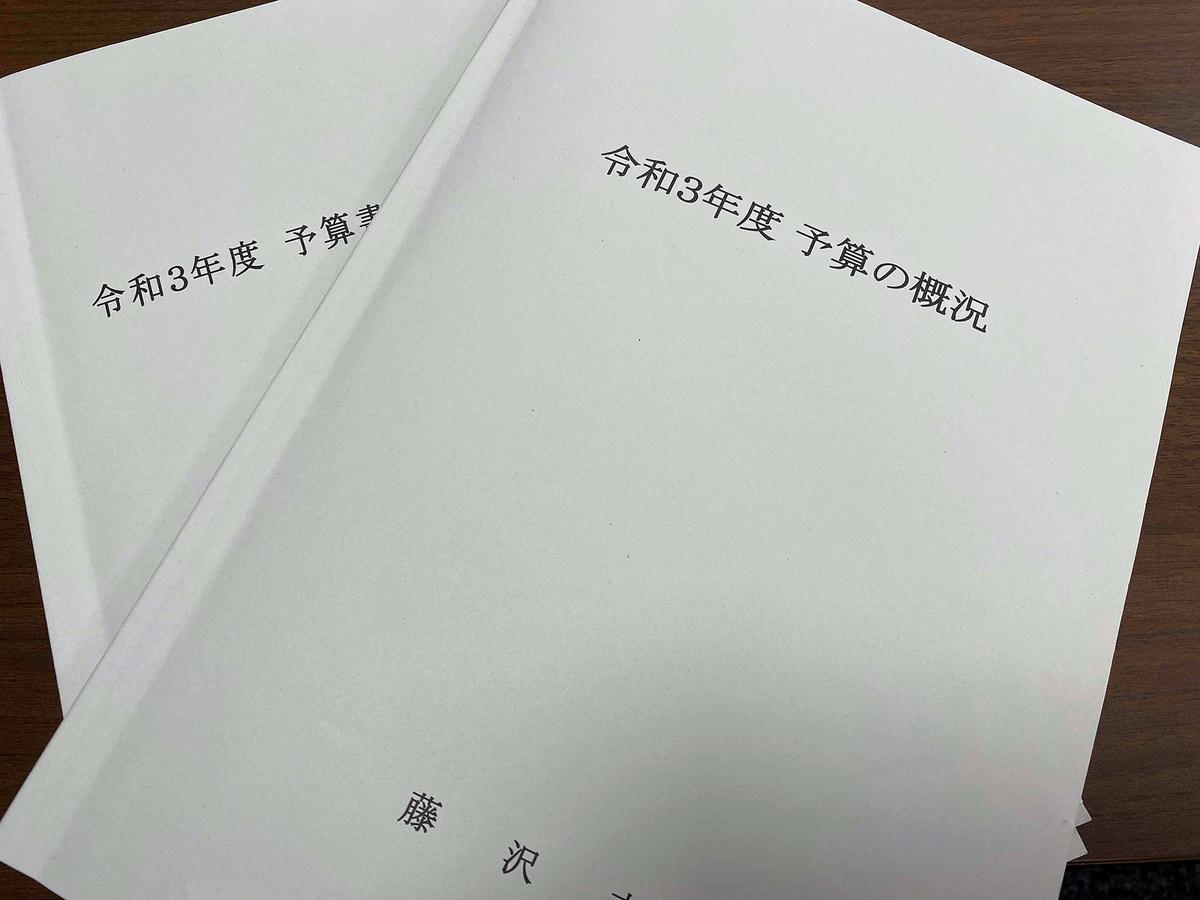 藤沢市予算