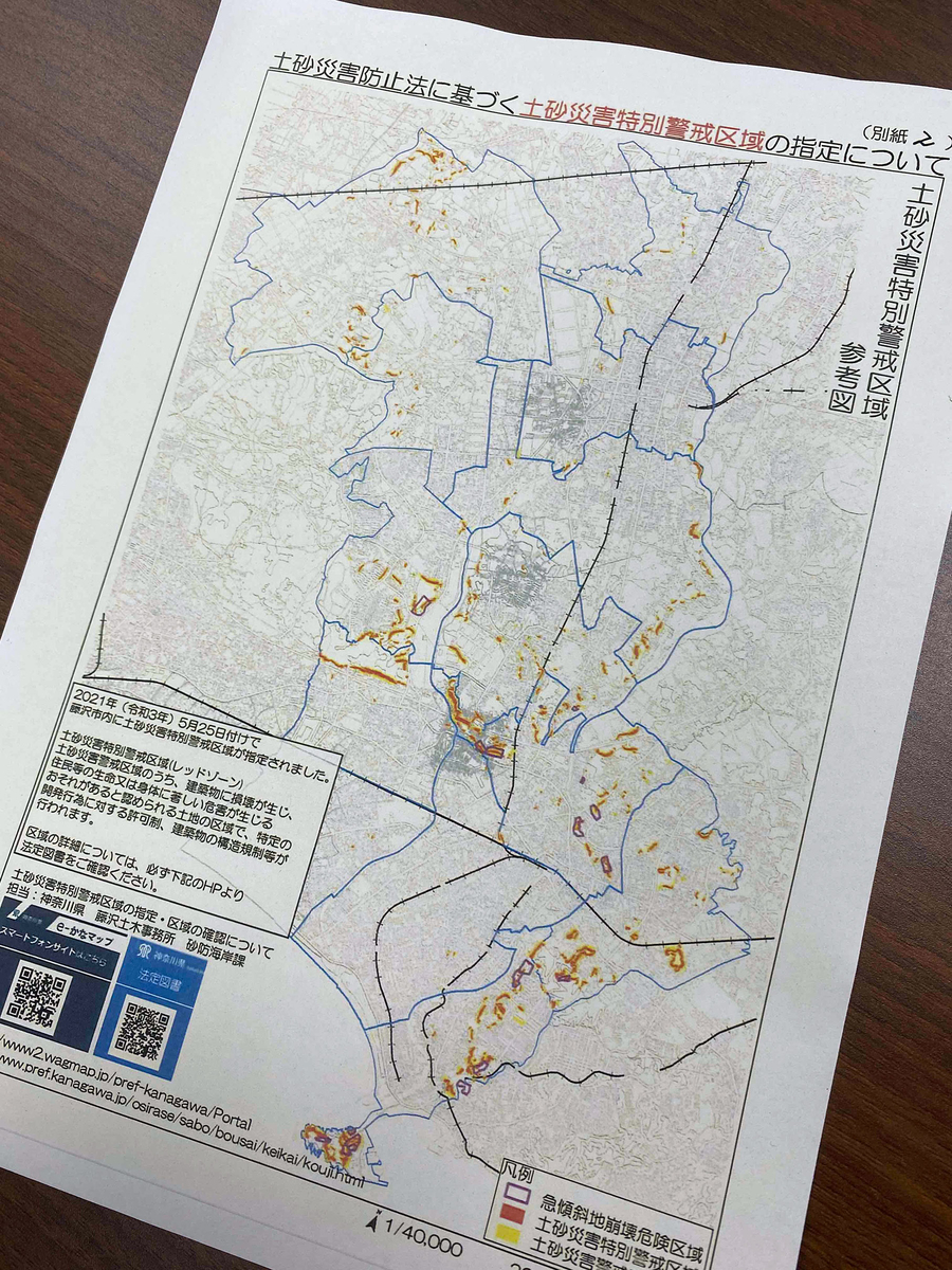 土砂災害特別警戒区域・レッドゾーンを初指定