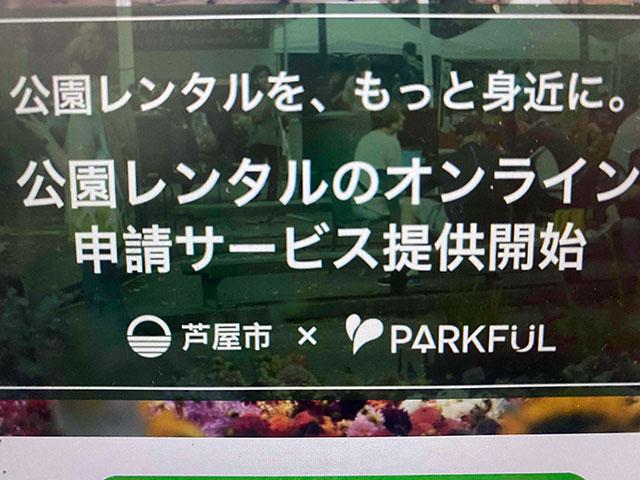 パークフル