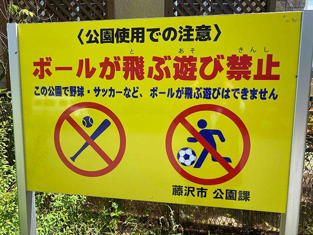 公園禁止看板