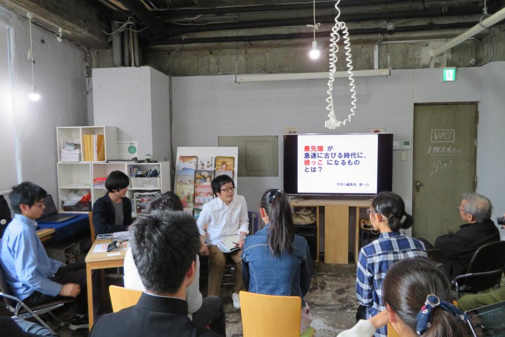月刊fuの編集長 堀さんの発表
