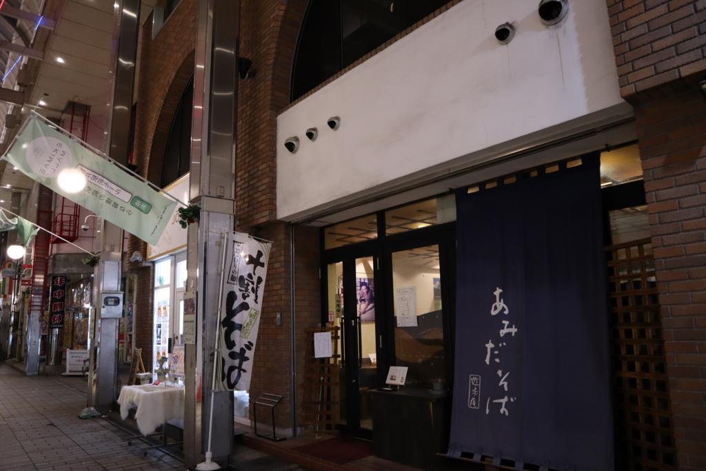 会場は福井駅前にある本家「あみだそば遊歩庵」