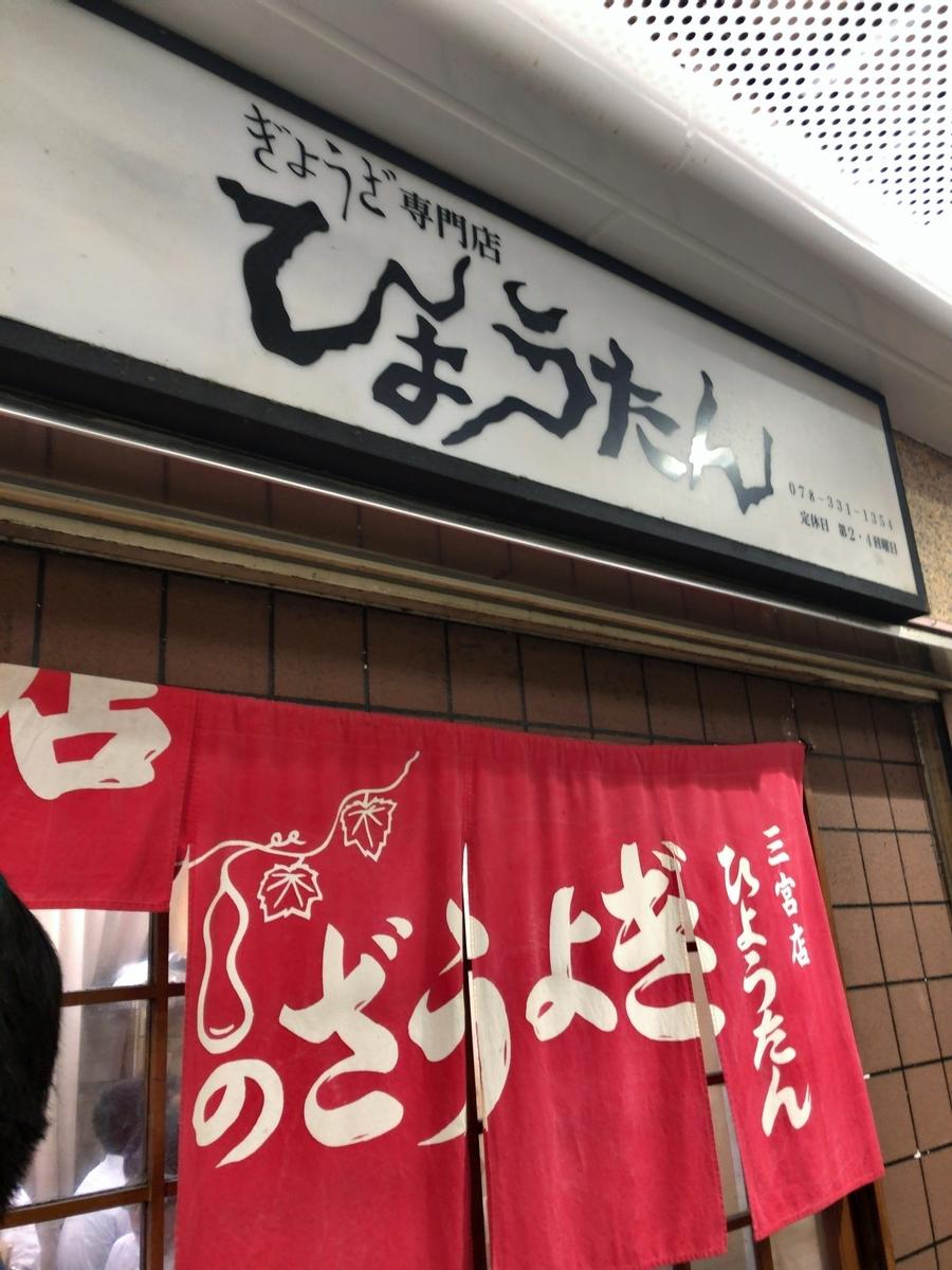 f:id:ryouma-nagare:20190902084042j:plain:w84