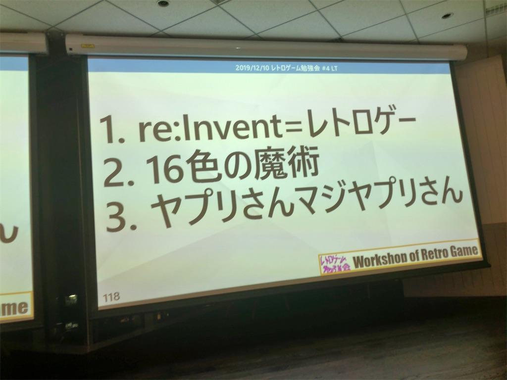 f:id:ryouma-nagare:20191210205204j:plain:w400