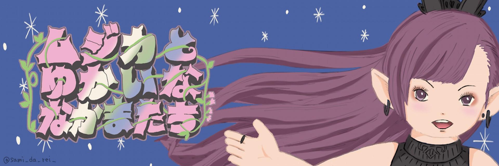 f:id:ryoushitsu-musica:20210713224442j:image