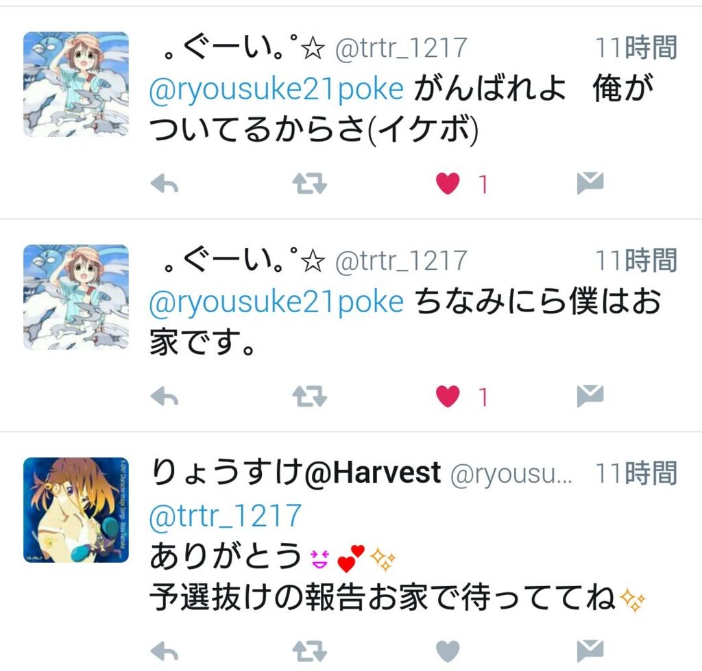 f:id:ryousuke21Constant:20161030235339j:plain