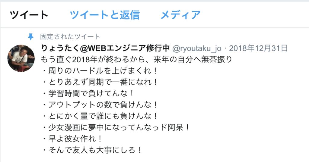 f:id:ryoutaku_jo:20190119224208p:plain