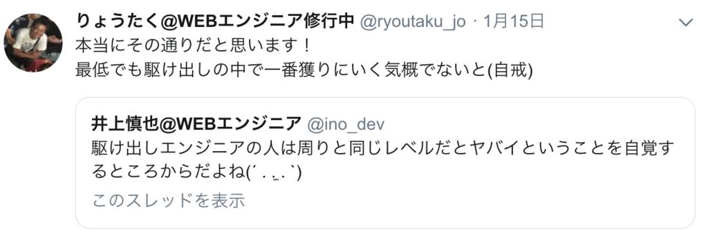 f:id:ryoutaku_jo:20190119224224p:plain
