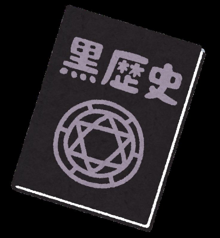 f:id:ryoutaku_jo:20190123114949p:plain
