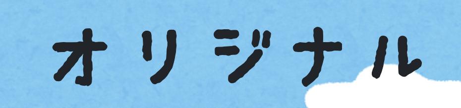 f:id:ryoutaku_jo:20190309144903p:plain