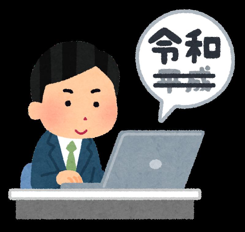 f:id:ryoutaku_jo:20190428024916p:plain