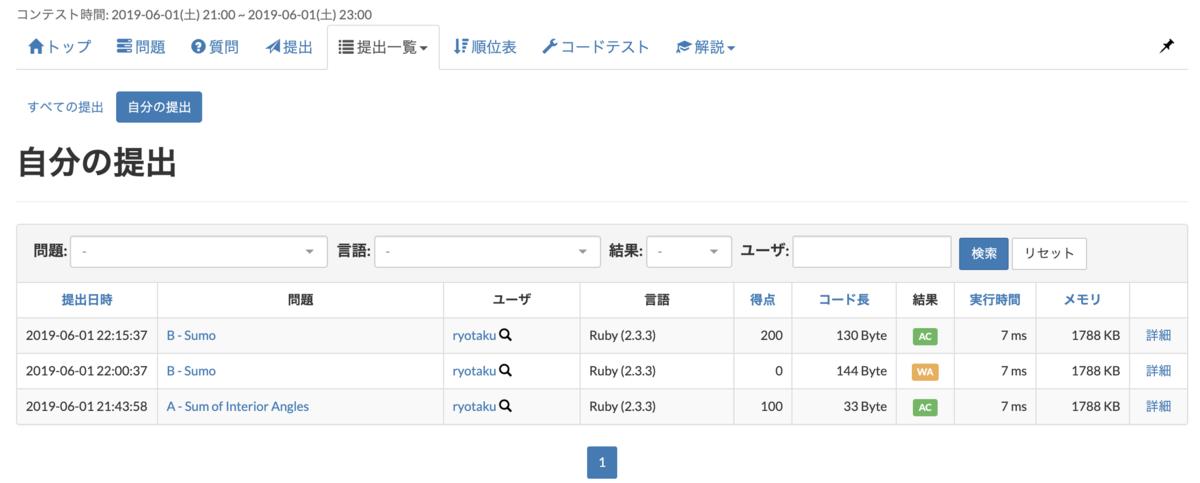 f:id:ryoutaku_jo:20190602042008p:plain